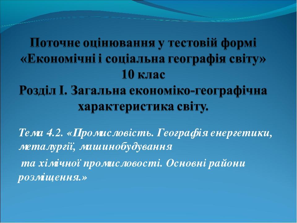 Тема 4.2. «Промисловість. Географія енергетики, металургії, машинобудування т...