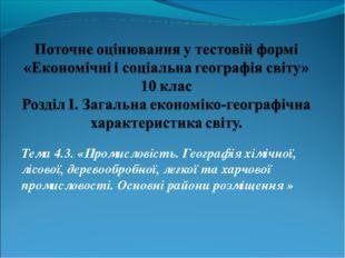 Тема 4.3. «Промисловість. Географія хімічної, лісової, деревообробної, легкої