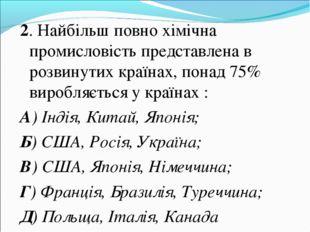 2. Найбільш повно хімічна промисловість представлена в розвинутих країнах, по