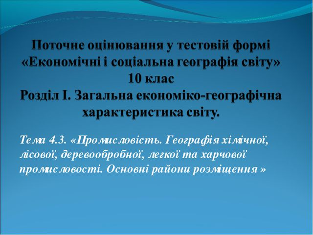 Тема 4.3. «Промисловість. Географія хімічної, лісової, деревообробної, легкої...
