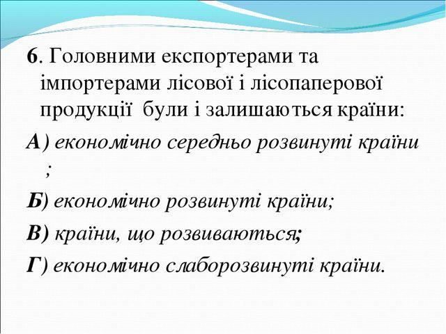 6. Головними експортерами та імпортерами лісової і лісопаперової продукції бу...