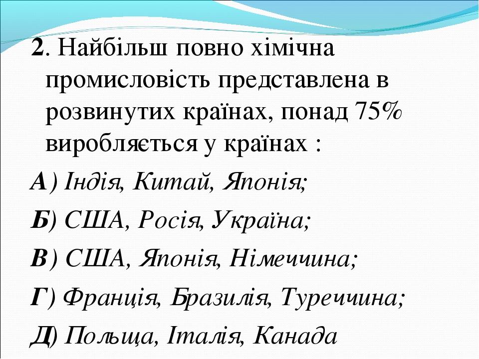 2. Найбільш повно хімічна промисловість представлена в розвинутих країнах, по...
