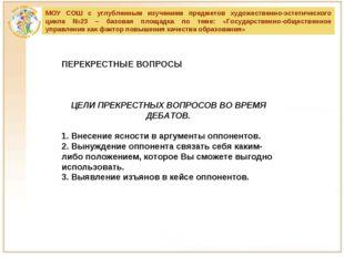 МОУ СОШ с углубленным изучением предметов художественно-эстетического цикла №