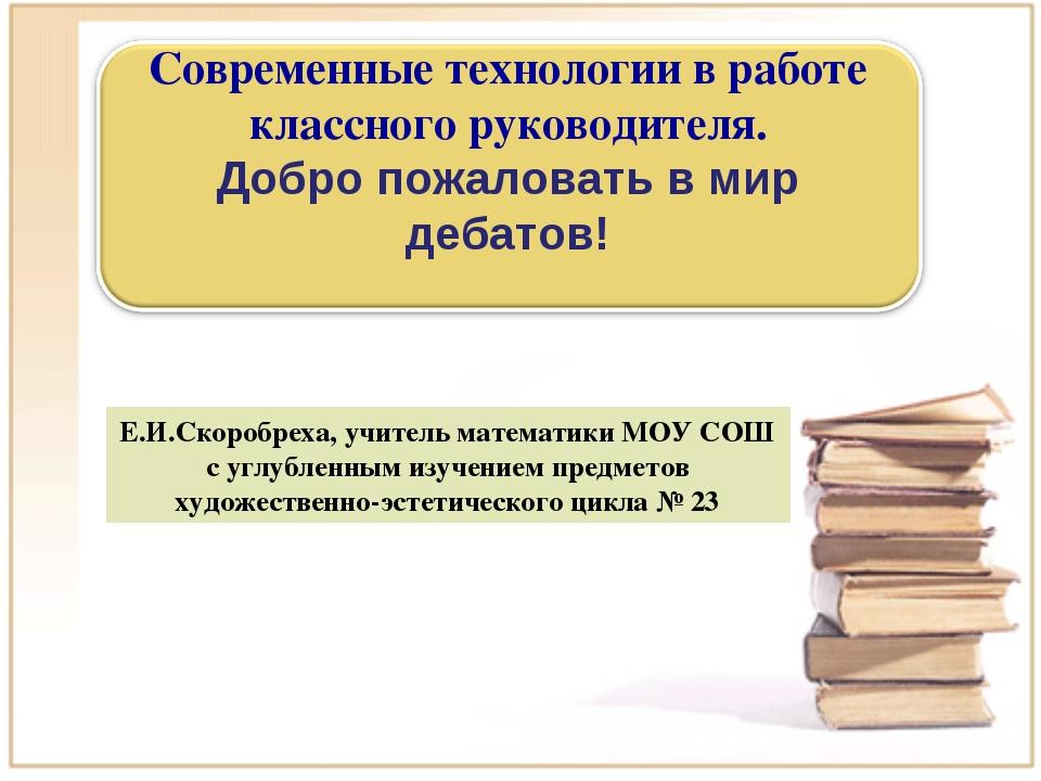 Е.И.Скоробреха, учитель математики МОУ СОШ с углубленным изучением предметов...
