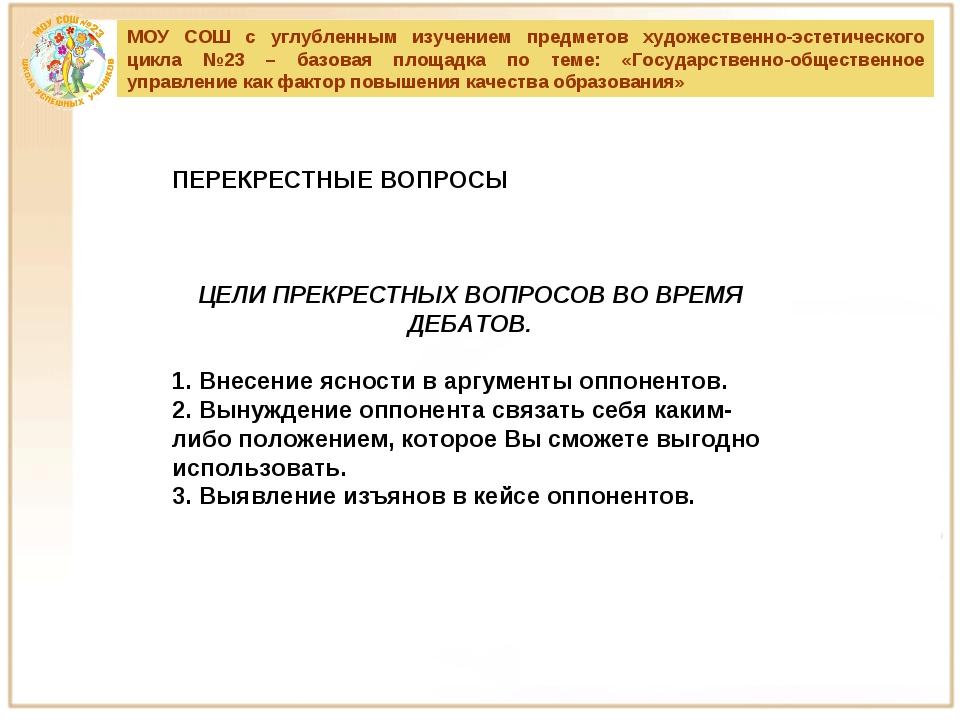 МОУ СОШ с углубленным изучением предметов художественно-эстетического цикла №...