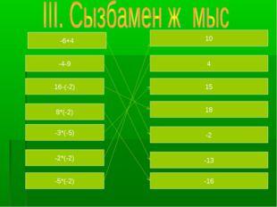 -2 -13 18 15 4 10 -16 -6+4 -4-9 16-(-2) 8*(-2) -3*(-5) -5*(-2) -2*(-2)