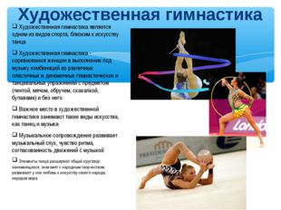 Художественная гимнастика Художественная гимнастика является одним из видов с