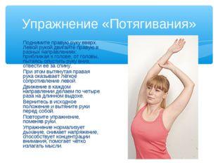 Поднимите правую руку вверх. Левой рукой двигайте правую в разных направления
