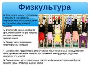 Физкультура Физкультура в школе проходит либо в специально оборудованном спор