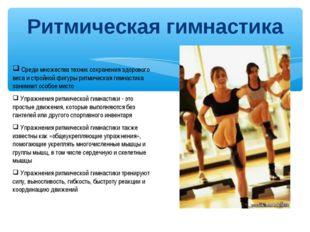 Ритмическая гимнастика Среди множества техник сохранения здорового веса и стр