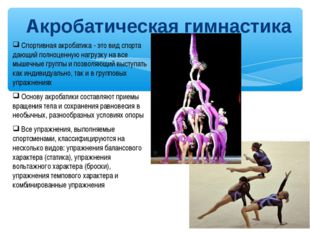 Акробатическая гимнастика Спортивная акробатика - это вид спорта дающий полно