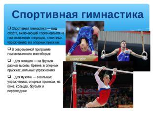 Спортивная гимнастика Спортивная гимнастика — вид спорта, включающий соревнов