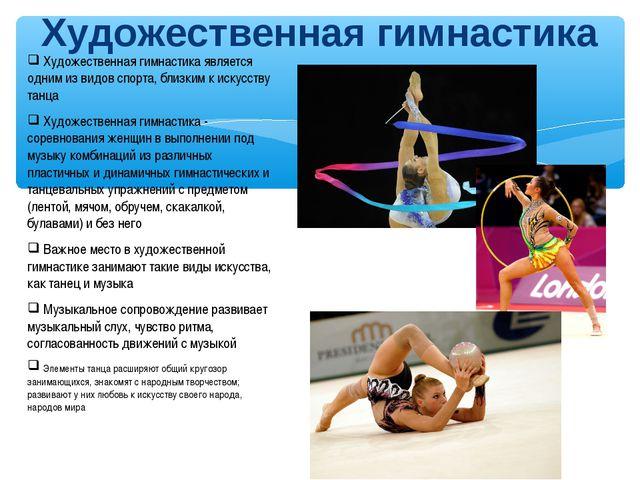 Художественная гимнастика Художественная гимнастика является одним из видов с...