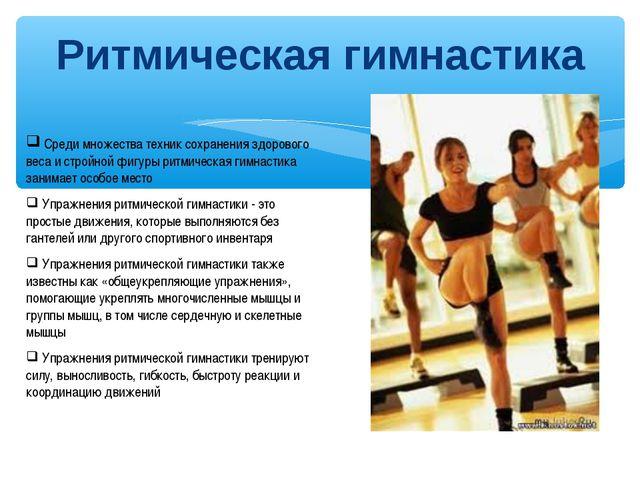 Ритмическая гимнастика Среди множества техник сохранения здорового веса и стр...