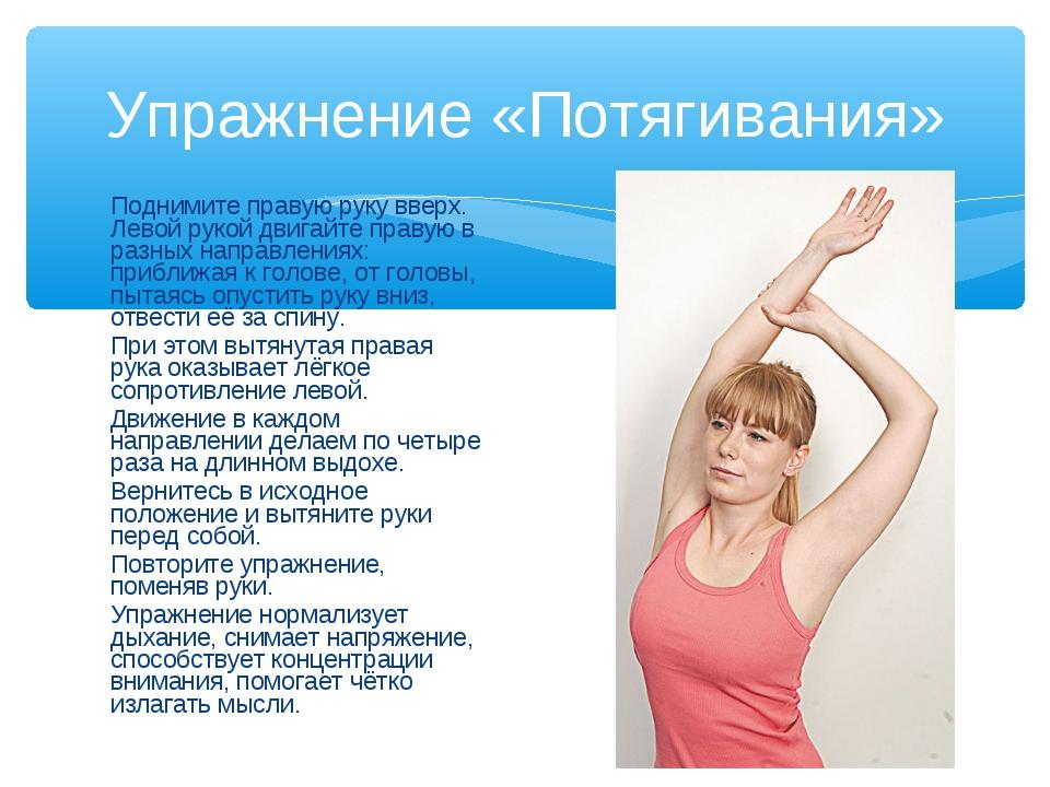Поднимите правую руку вверх. Левой рукой двигайте правую в разных направления...