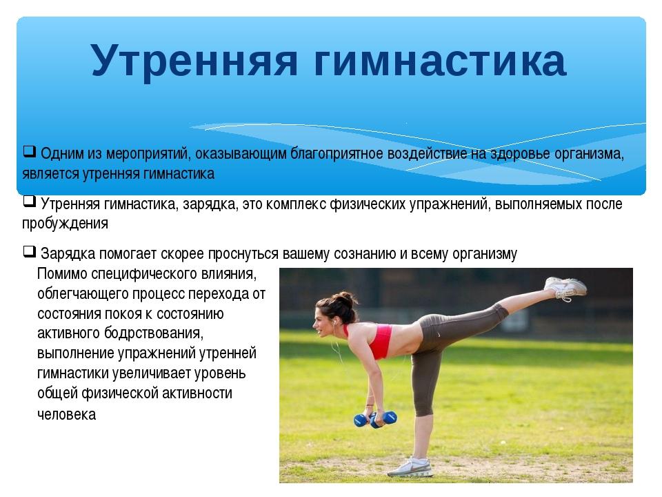 Утренняя гимнастика Одним из мероприятий, оказывающим благоприятное воздейств...