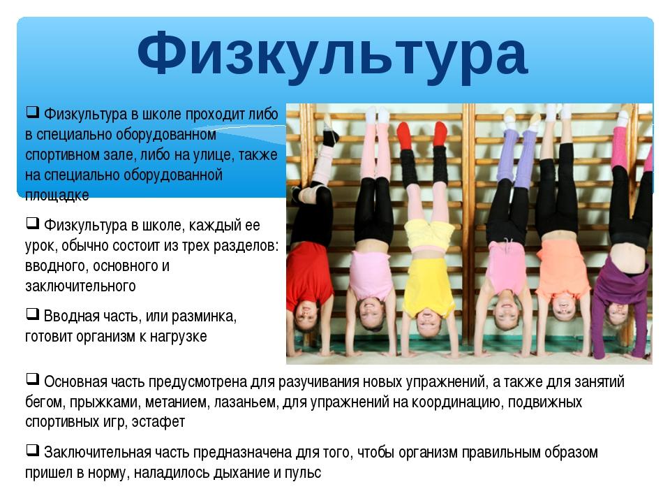 Физкультура Физкультура в школе проходит либо в специально оборудованном спор...