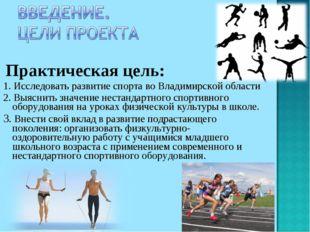 Практическая цель: 1. Исследовать развитие спорта во Владимирской области 2.