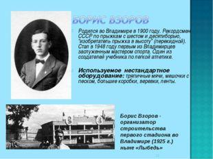 Родился во Владимире в 1900 году. Рекордсмен СССР по прыжкам с шестом и десят
