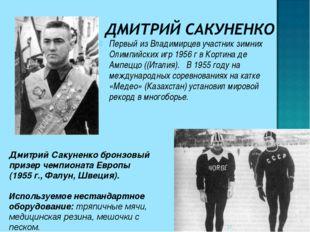 Первый из Владимирцев участник зимних Олимпийских игр 1956 г в Кортина де Амп