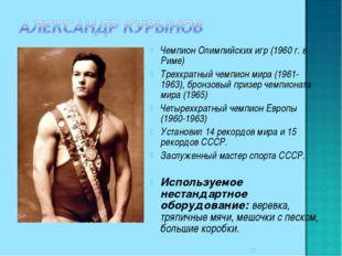 Чемпион Олимпийских игр (1960 г. в Риме) Трехкратный чемпион мира (1961-1963)