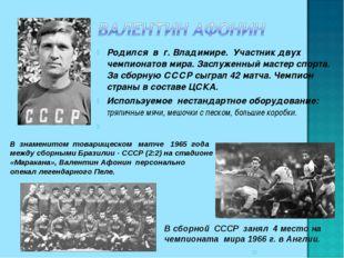 Родился в г. Владимире. Участник двух чемпионатов мира. Заслуженный мастер сп