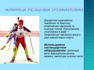 Двукратная олимпийская чемпионка по биатлону, олимпийская чемпионка по лыжным