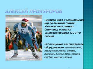 Чемпион мира и Олимпийских игр по лыжным гонкам. Участник пяти зимних Олимпиа