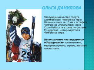 Заслуженный мастер спорта. Олимпийская чемпионка игр в Нагано в гонке на 15 к