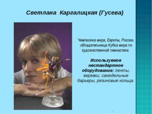 Чемпионка мира, Европы, России, обладательница Кубка мира по художественной