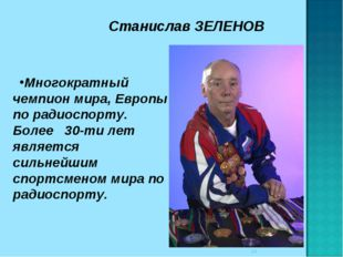 Многократный чемпион мира, Европы по радиоспорту. Более 30-ти лет является с