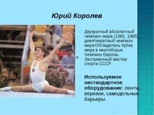 Двукратный абсолютный чемпион мира (1981, 1985), девятикратный чемпион мира!О