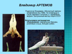 Родился во Владимире. Абсолютный чемпион Олимпийских игр (1988). На Олимпиад