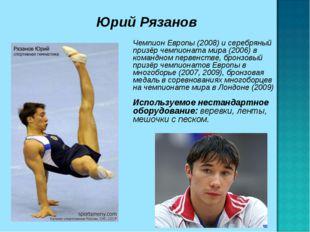 Юрий Рязанов Чемпион Европы (2008) и серебряный призёр чемпионата мира (2006)
