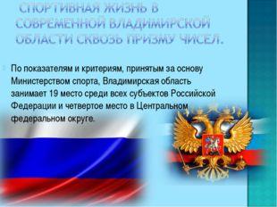 По показателям и критериям, принятым за основу Министерством спорта, Владимир
