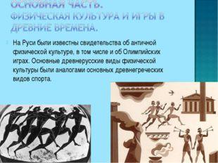 На Руси были известны свидетельства об античной физической культуре, в том чи