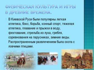 В Киевской Руси были популярны легкая атлетика, бокс, борьба, конный спорт, т