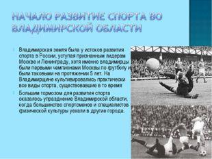 Владимирская земля была у истоков развития спорта в России, уступая признанн