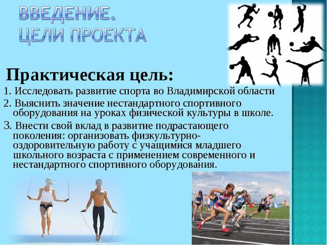 Практическая цель: 1. Исследовать развитие спорта во Владимирской области 2....