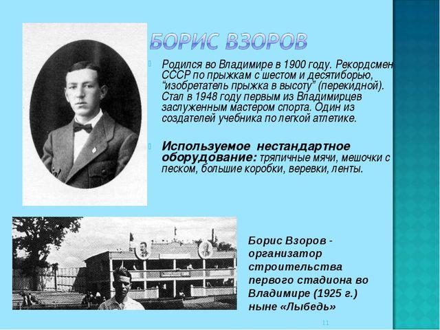 Родился во Владимире в 1900 году. Рекордсмен СССР по прыжкам с шестом и десят...