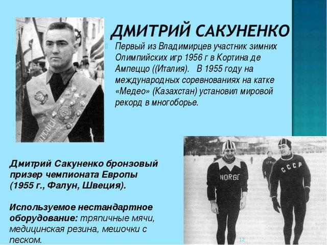 Первый из Владимирцев участник зимних Олимпийских игр 1956 г в Кортина де Амп...