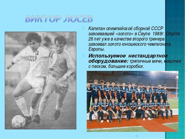 Капитан олимпийской сборной СССР завоевавшей «золото» в Сеуле 1988г. Спустя 2...