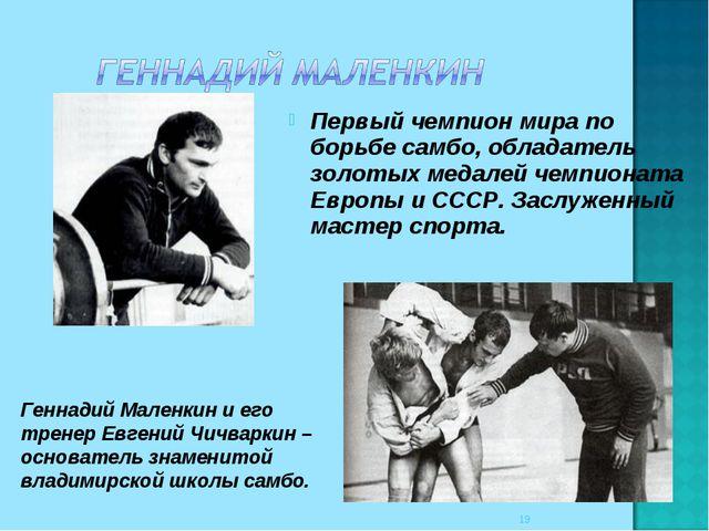 Первый чемпион мира по борьбе самбо, обладатель золотых медалей чемпионата Ев...