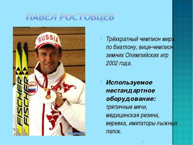 Трёхкратный чемпион мира по биатлону, вице-чемпион зимних Олимпийских игр 200...