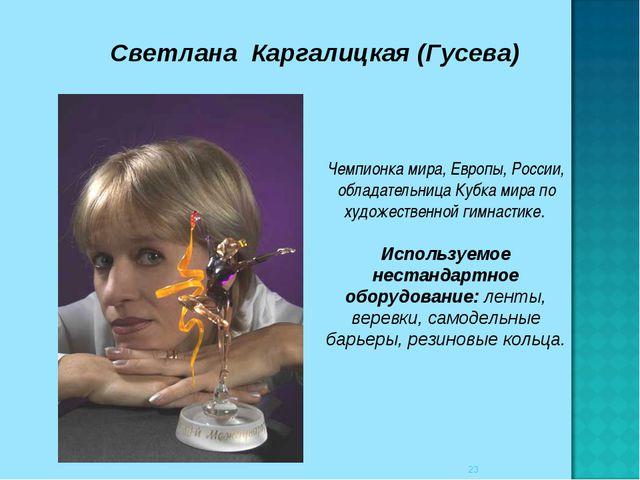 Чемпионка мира, Европы, России, обладательница Кубка мира по художественной...