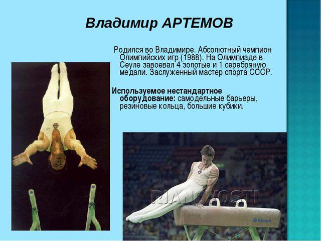Родился во Владимире. Абсолютный чемпион Олимпийских игр (1988). На Олимпиад...