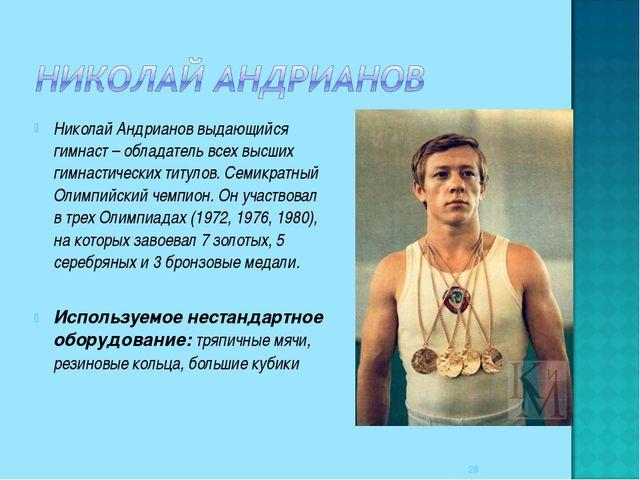 Николай Андрианов выдающийся гимнаст – обладатель всех высших гимнастических...