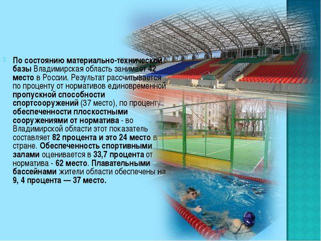 По состоянию материально-технической базы Владимирская область занимает 42 ме...