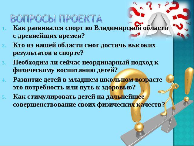 Как развивался спорт во Владимирской области с древнейших времен? Кто из наше...