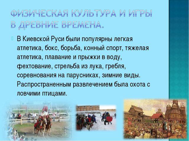 В Киевской Руси были популярны легкая атлетика, бокс, борьба, конный спорт, т...